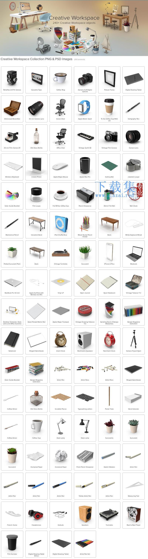 240+个3D模型素材高清生活用品、电脑、文具等大合集PSD分层源文件