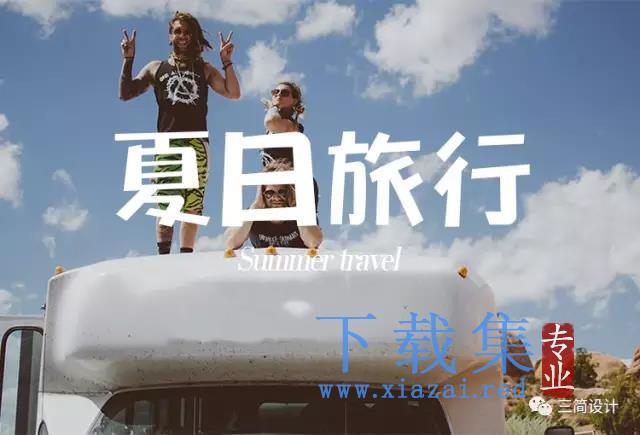 【精选字体】夏日旅行日系文艺字体