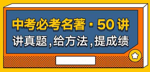中考必考名著50讲,讲真题,给方法,提成绩