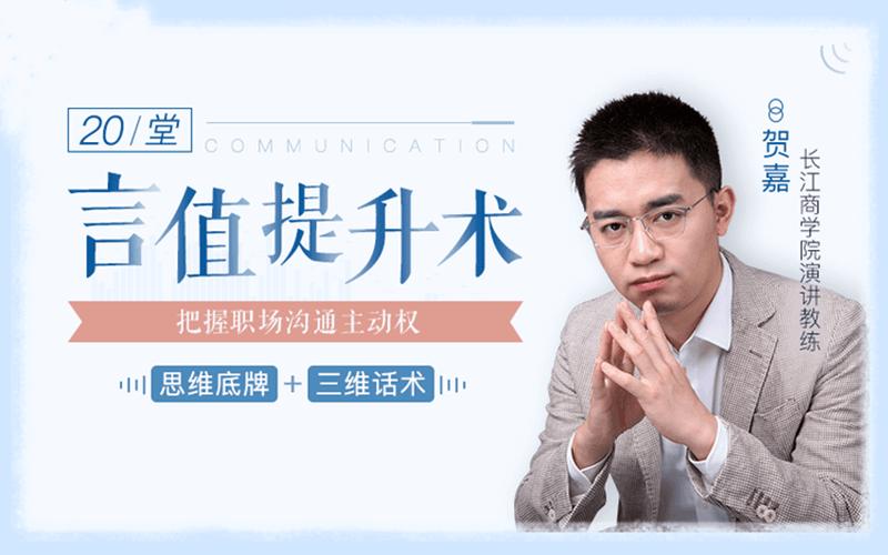 柳岩、邹市明言语私教:20堂言值提升术,把握职场沟通主动权
