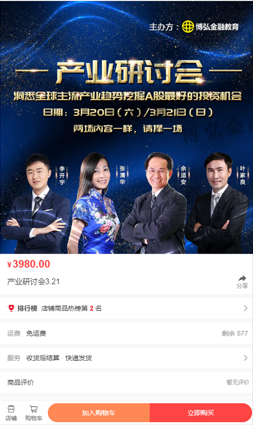 【张清华】2021年3月20日张清华、叶家良、李开宇、余适安产业研讨会 5视频+讲义