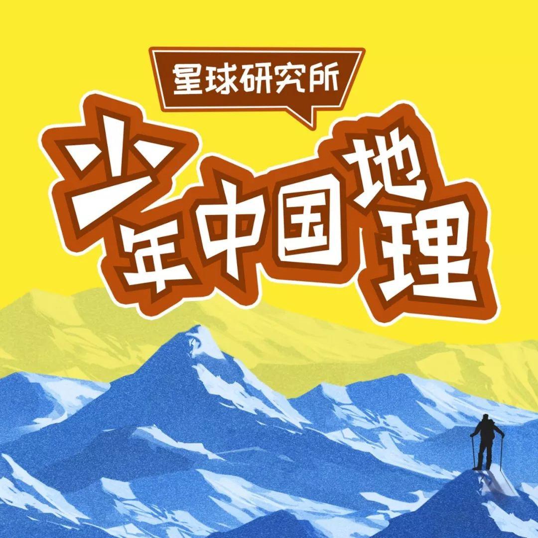星球研究所《少年中国地理》