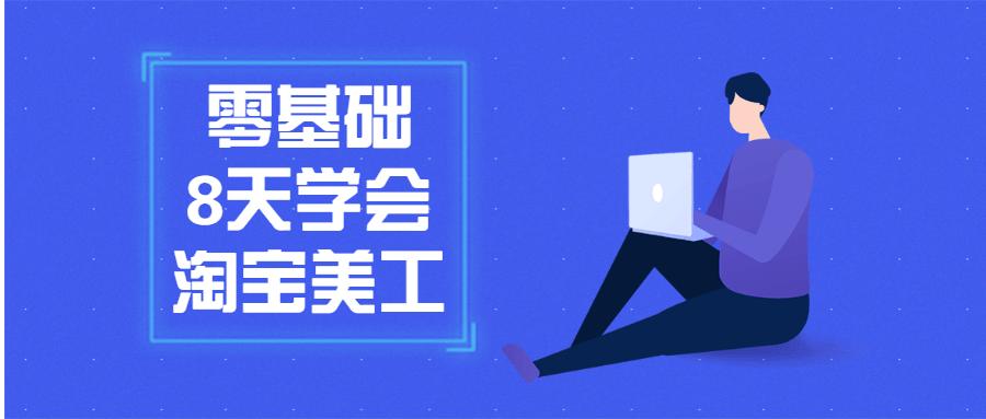 零基础8天学会淘宝网店美工