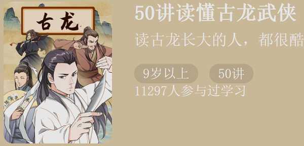 50讲读懂古龙武侠