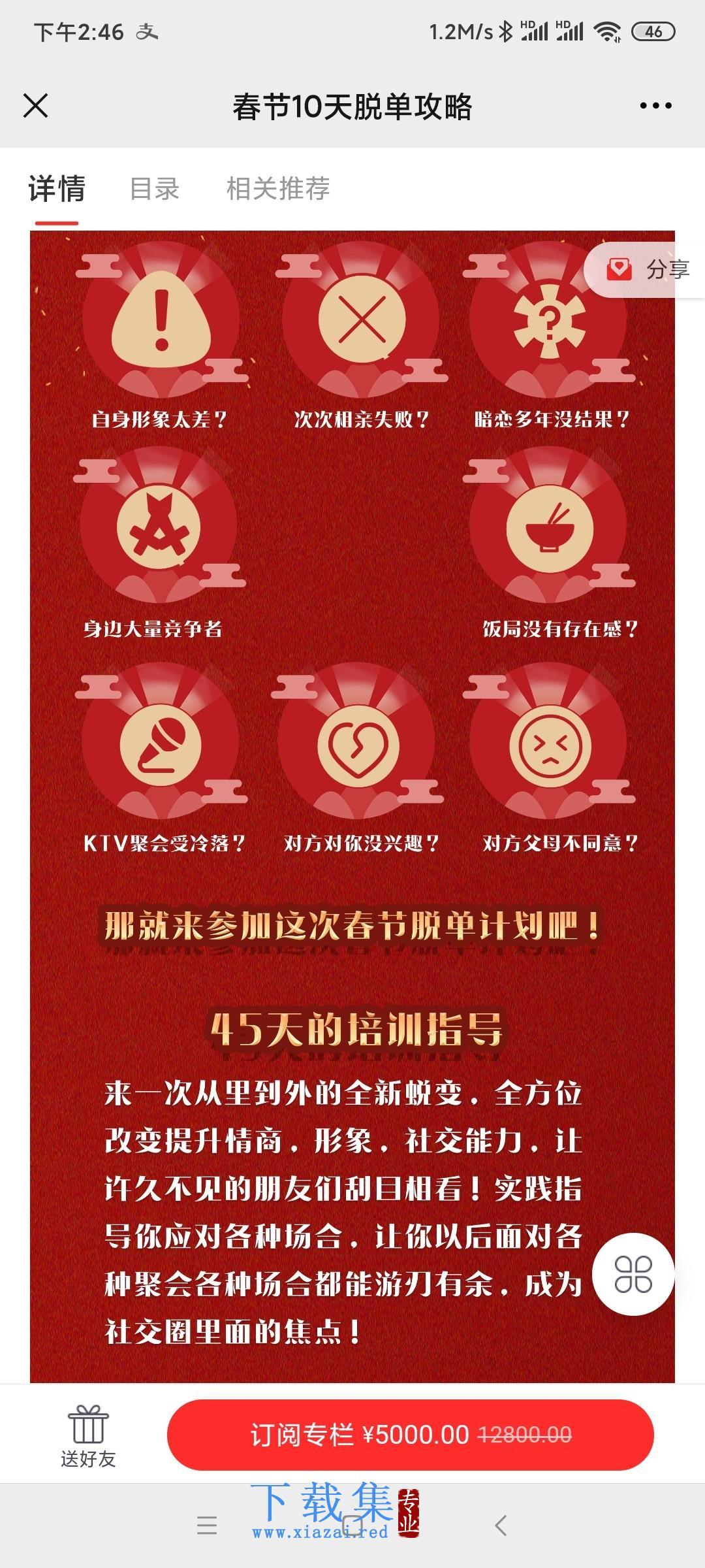 春节10天脱单攻略