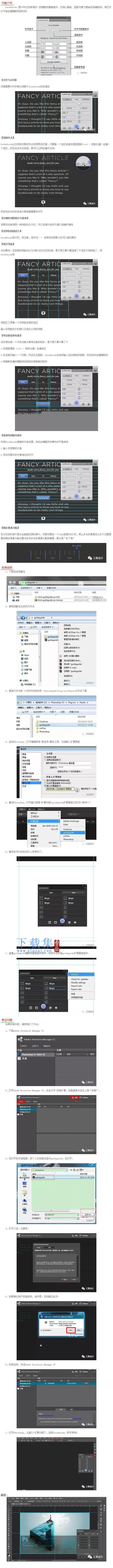Guideguide(PS辅助线/参考线插件)v4.6.4丨亲测可用