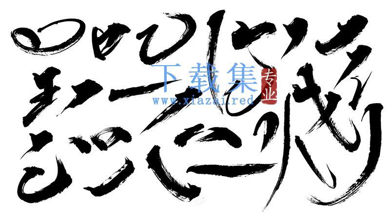 书法字体设计必备100+毛笔字笔刷
