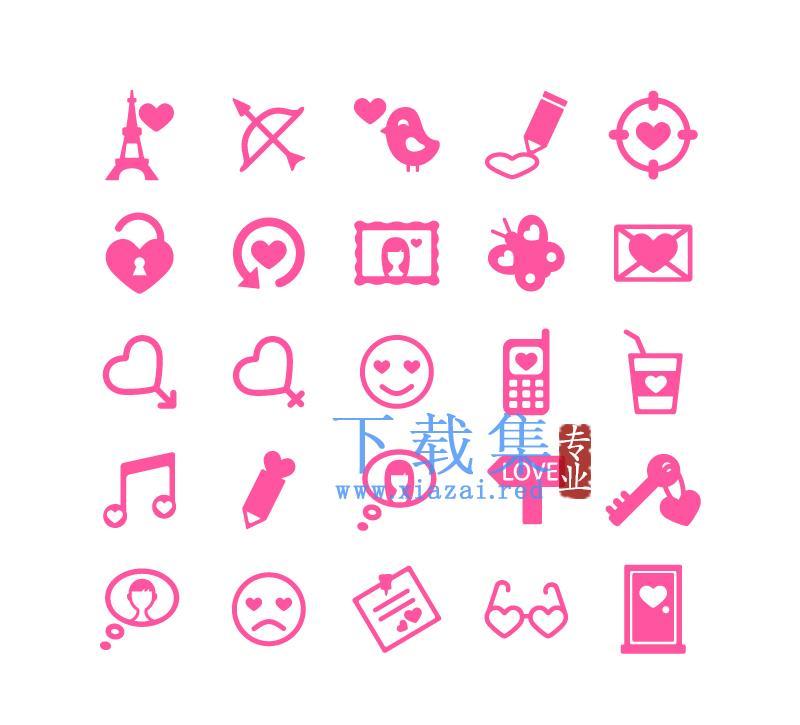 25粉色情人节图标矢量材料  第1张