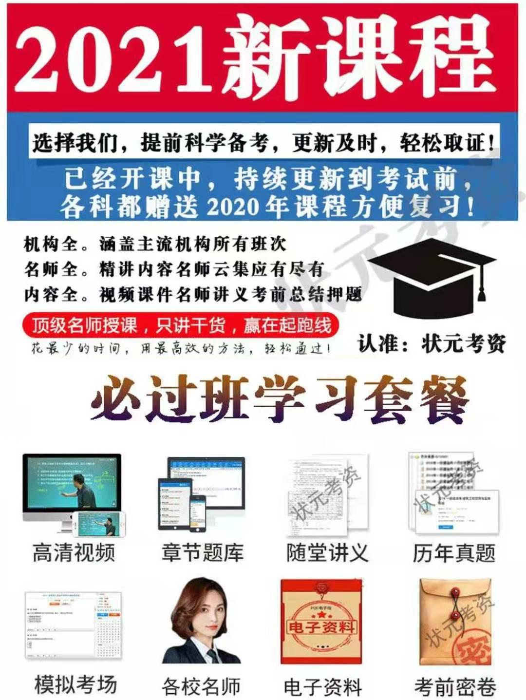 2021一级二级建造师一建视频二建视频课件网课教程视频金考典题库  第4张