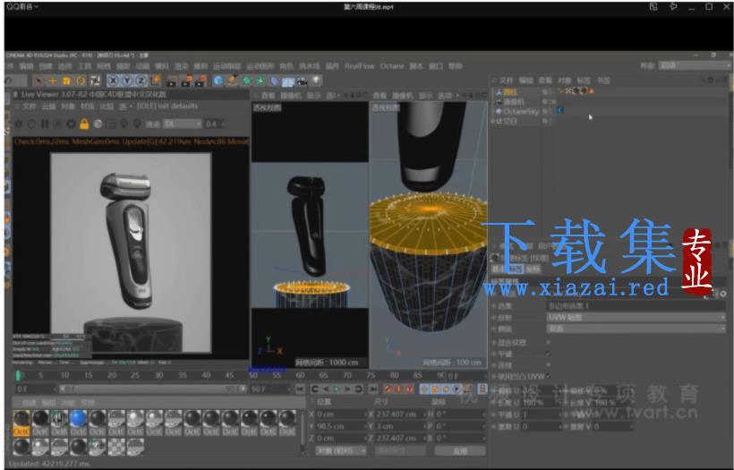 【TVart】徐斌C4D产品建模+写实渲染【画质高清有素材】
