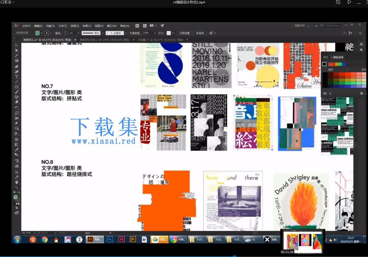 刘痕字体版式设计2021年6月结课【画质高清有课件】
