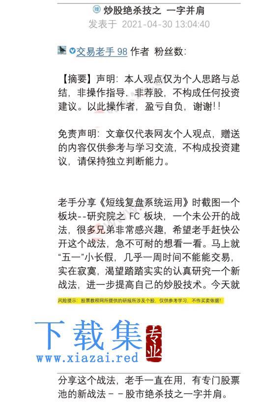 【交易老手98】炒股绝杀技之一字并肩战法 PDF文档  第1张