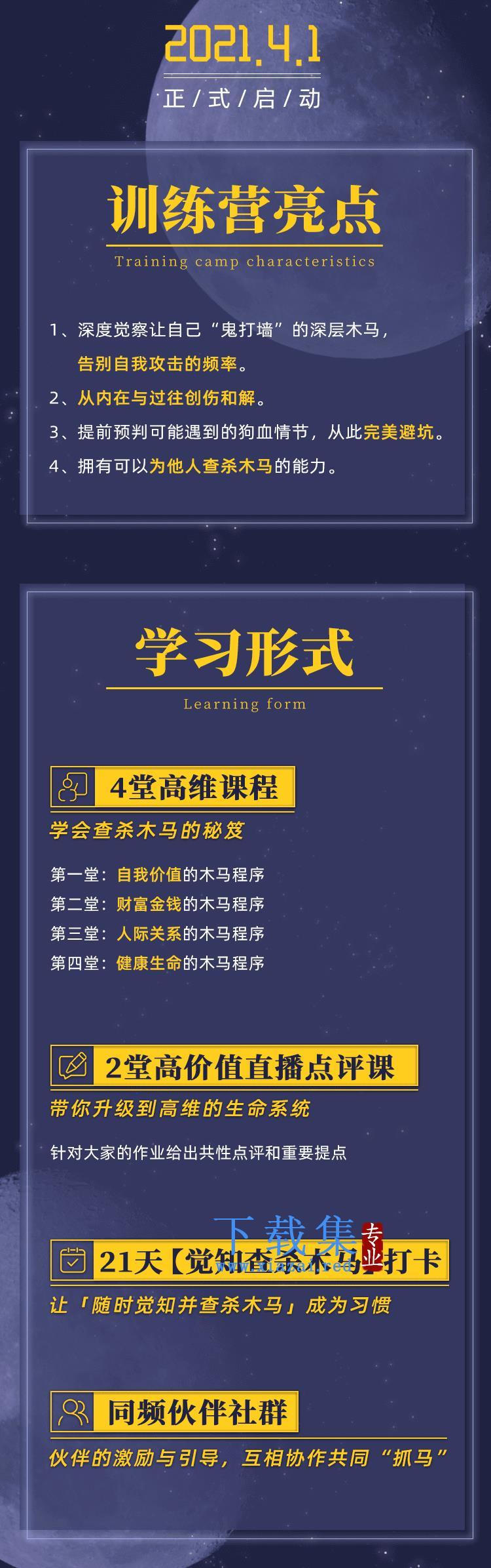 李欣频《人类木马研究所21天训练营》