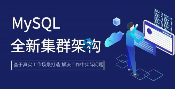 全新MySQL集群架构实战课程 SpringBoot集成多数据源课题实战 解决MySQL工作中的难题