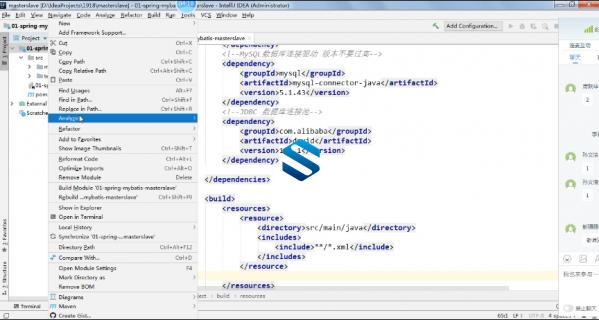 全新MySQL集群架构实战课程 SpringBoot集成多数据源课题实战 解决MySQL工作中的难题  第4张