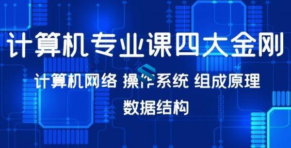 新版计算机专业课-四大金刚 33G计算机网络+操作系统+组成原理+数据结构课程 必备基础