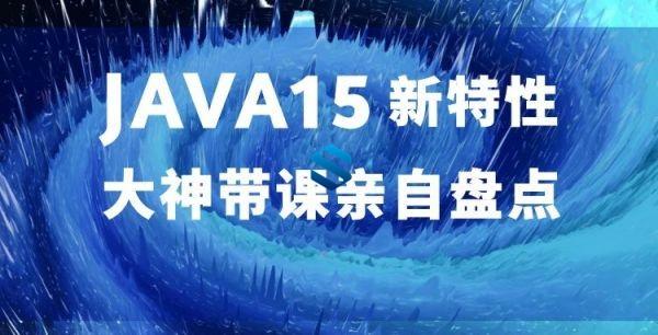 不可不学的JAVA15新特性 大神带你盘点JAVA15必知必会新技能 波澜不惊的Java15新特性  第1张