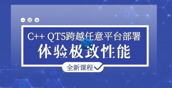 C++ QT5跨越任意平台部署实战 QT5极致性能开发课程 QT5嵌入式与桌面应用实战视频教程