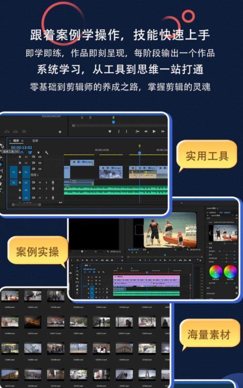 南门录像厅PR剪辑思维训练营2021附赠从小白到剪辑师2021