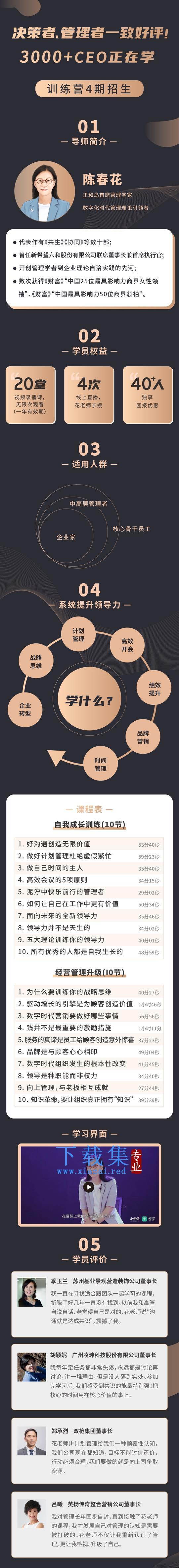 陈春花—中国企业数字化转型必修课