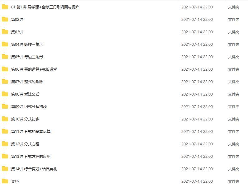2021年暑假课程初二数学箐英班 朱韬  第1张