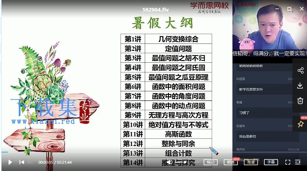 【2021暑假】初三数学目标班 朱韬