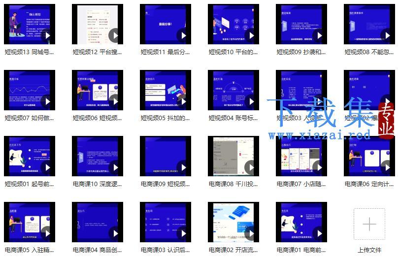 泛小识短视频课+电商课,短视频的干货内容【视频课程】