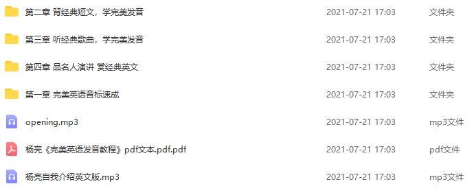 杨亮《完美英语发音教程》
