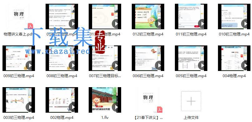 【2021-春】初三物理直播目标班(全国版)杜春雨