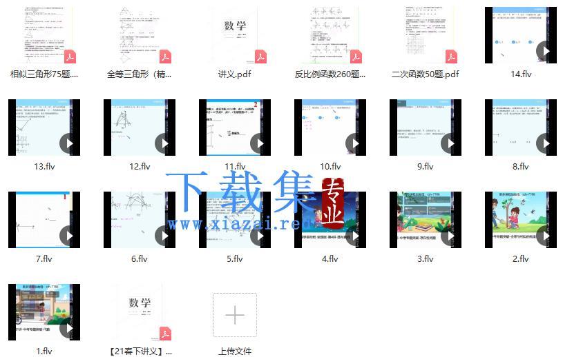 【2021-春】初三数学直播目标班(全国版)朱韬