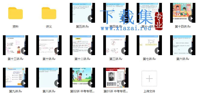 【2021-春】初三数学直播菁英班(全国北师)韩春成