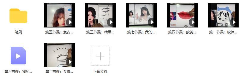 野生奶冻ipad插画课2021【画质高清】