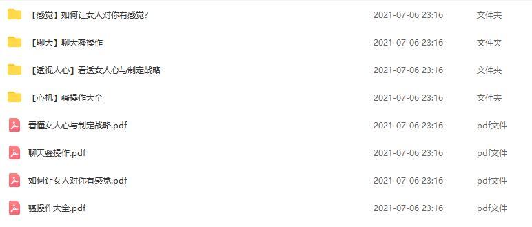 爱情光谱【最新线上视频课程】4大系列 感觉聊天心机透视人心  第3张