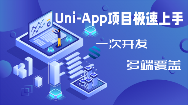 Uni-App项目极速上手 Uni-App一次开发 多端全覆盖 Uni-App前后端项目案例实战课程