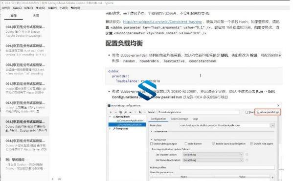 达摩院禅道!融合Spring Cloud Alibaba K8S Docker+项目 Spring最新微服务架构全家桶  第3张