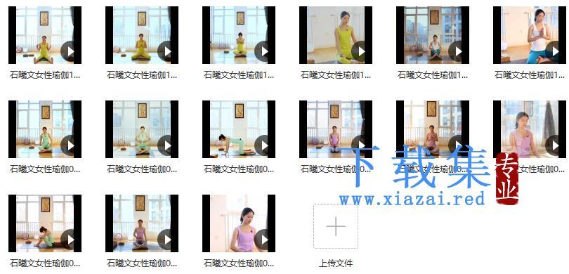 石曦文养生理疗女性瑜伽宝典15课