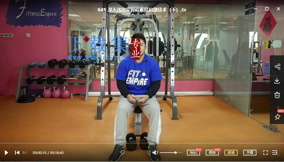 健身初级-训练计划、理论与实训课程 (男士)