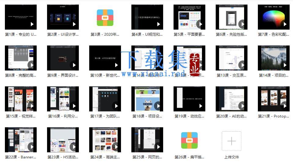 酸梅干超人零基础学UI第13期进阶课【画质高清】