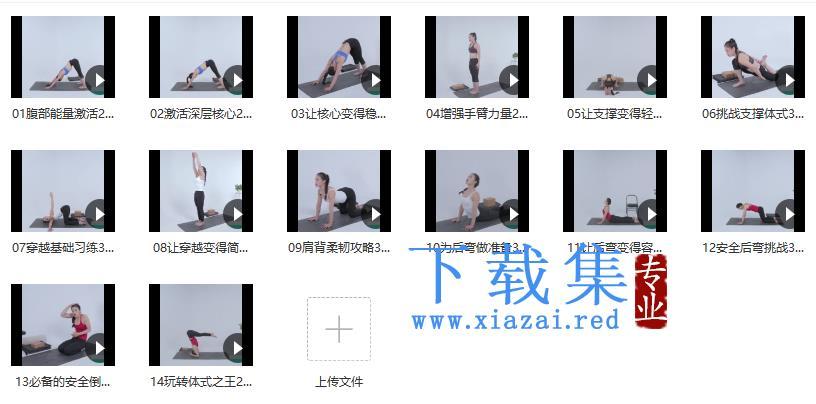 【瑜伽】十四天增强体能计划