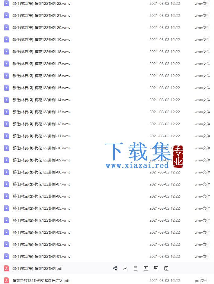 颜仕(林武樟)-梅花122卦例22讲加讲义