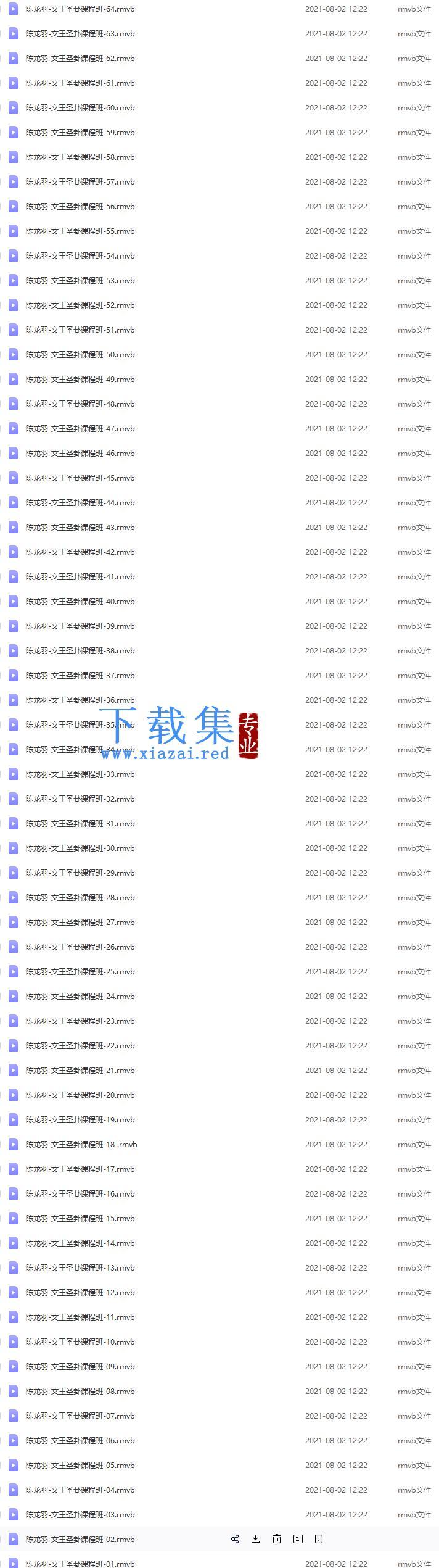 陈龙羽-文王圣卦课程班64讲