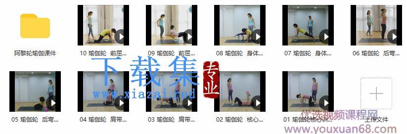 阿黎 轮瑜伽系列之模板课  第1张
