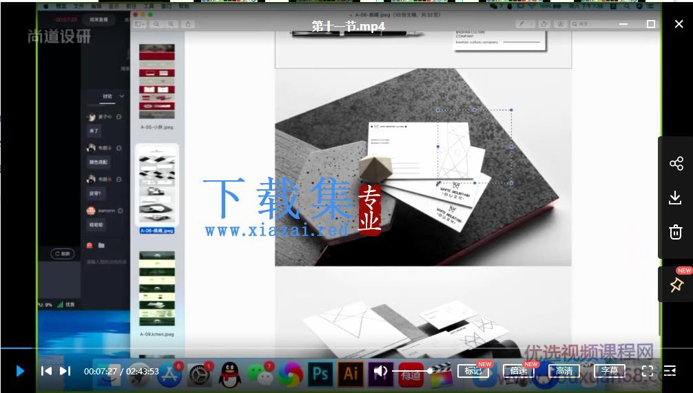 尚道设研品牌设计直播课2021年2月结课【画质还可以】  第2张