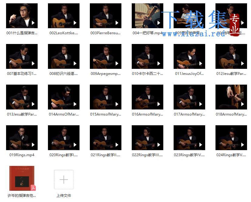 指弹吉他视频教程