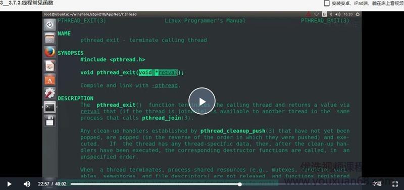 朱有鹏嵌入式linux核心全套课程,开发课程从入门到大神  第2张