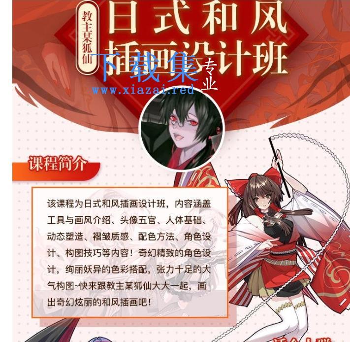 【大触来了】教主某狐仙日式和风插画设计班