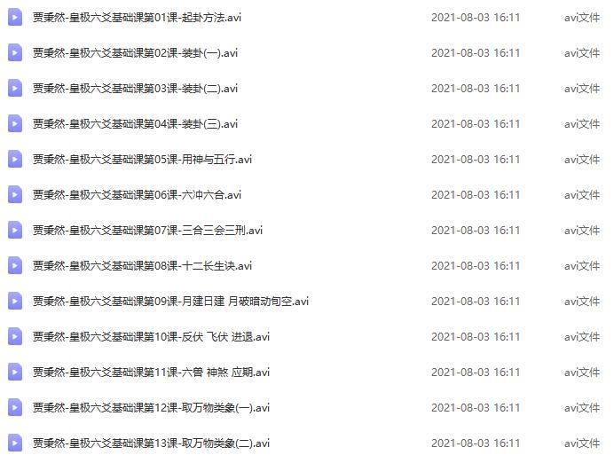 贾秉然-皇极六爻基础 13集
