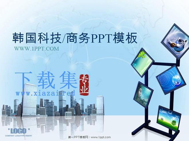 韩国电子商务PowerPoint模板下载