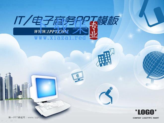 韩国电子商务/科技PowerPoint模板下载
