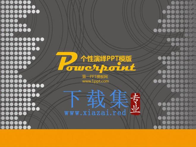 灰色个性非主流PowerPoint模板下载
